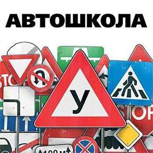 Автошколы Бондарей