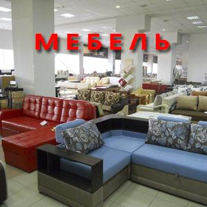 Магазины мебели Бондарей