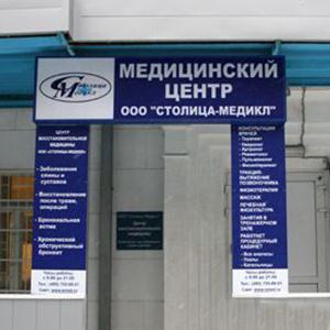 Медицинские центры Бондарей