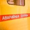 Аварийные службы в Бондарях