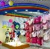 Детские магазины в Бондарях