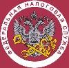 Налоговые инспекции, службы в Бондарях
