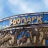 Зоопарки в Бондарях
