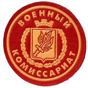 Военкоматы, комиссариаты Бондарей