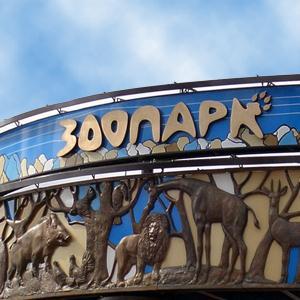 Зоопарки Бондарей